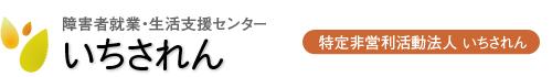 障害者就業・生活支援センター【いちされん】